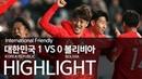 📹Обзор матча📹 🇰🇷 Южная Корея 1 - 0 Боливия 🇧🇴 2019.03.23