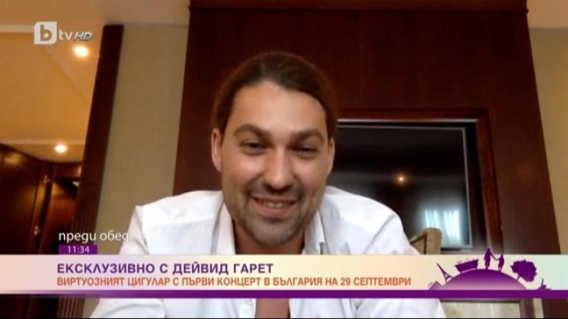 12.09.2018 - BTV , Bulgaria, Преди Обед