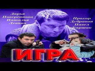Игра. 6 серия (2011, детектив, боевик, русский сериал)