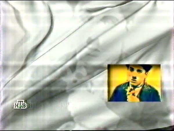 Мир кино (НТВ, 1999) Заставка конечная