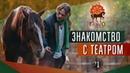 Влог руководителя театра ВелесО Евгения Ткачука 1