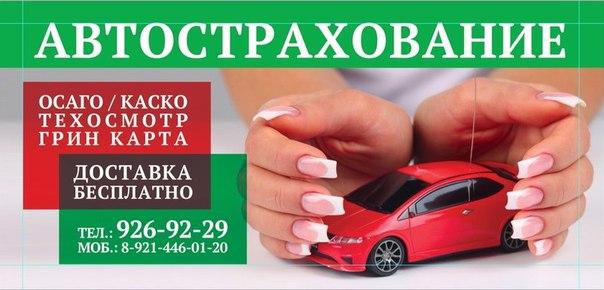 ТЕХОСМОТР - 799 руб, ОСАГО, КАСКО - Кировск ЛО | ВКонтакте