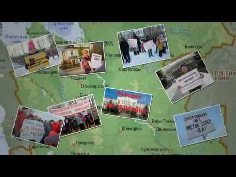 Нет! строительству полигона на станции Шиес! автор - Е. Ратникова, песня - П. Картошкин
