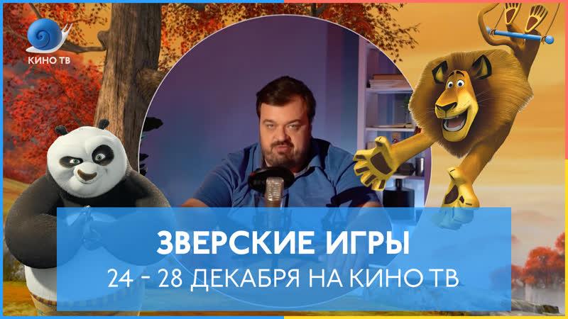 Василий Уткин представляет: «Зверские игры» на Кино ТВ (II)