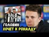 Футбол. Новости. Головин хочет к Роналду. Модрич о Роналду. Реала сделали выбор. 130 млн за Азара.