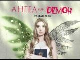 Ангел или демон 9 и 10 серия 19 мая