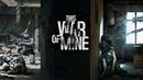 ДАДИМ ИГРЕ ВТОРОЙ ШАНС ➤ This War of Mine ➤ СТРИМ 1