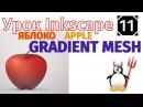11 Урок inkscape Яблоко и градиентная сетка Apple and gradient mesh