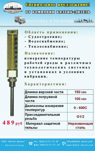 Термометр виброустойчивый 0-