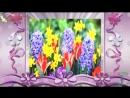С днем рождения в марте женщине Красивая видео открытка Видео поздравление