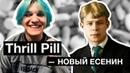Thrill Pill — новый Есенин