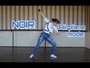NOIR - AIRPLANE MODE dance cover by E.R.I
