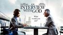 Интервью с Богом (2018) - драма, детектив
