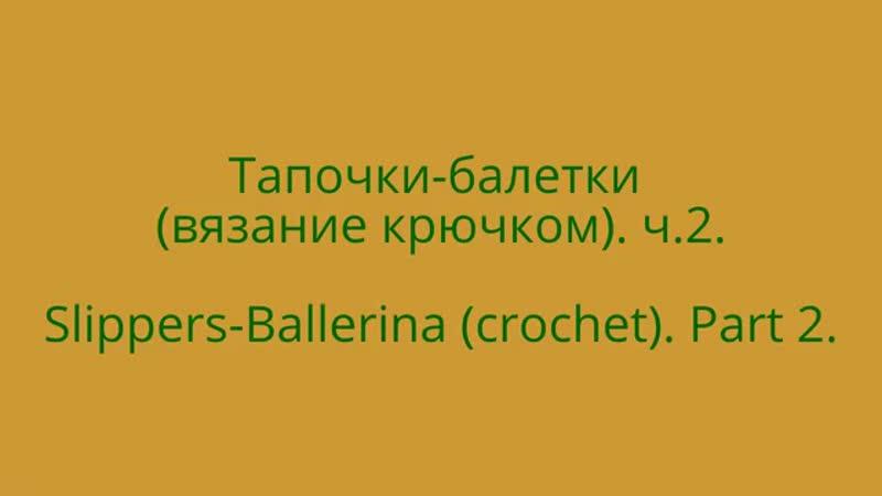 МК тапочки-балетки вязаные крючком. ч.2.