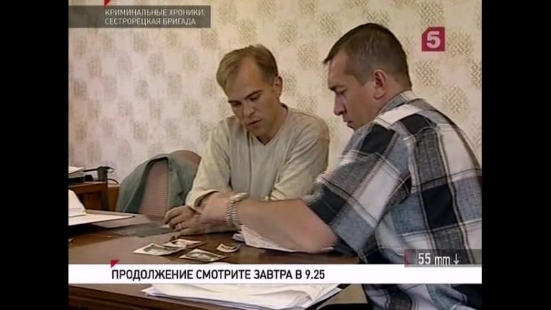 Криминальная Россия Курортный капкан 1 2 серия