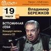 Владимир БЕРЕЖКОВ. 19 марта. Москва