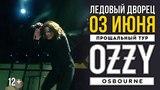 Оззи Осборн прощальный концерт