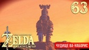 Чудище Ва Наборис ※ The Legend of Zelda BotW 63