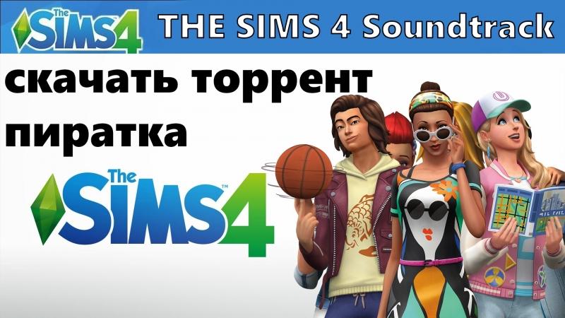 THE SIMS 4 Soundtrack скачать пиратку! установка и запуск SIMS 4! моды симс 4