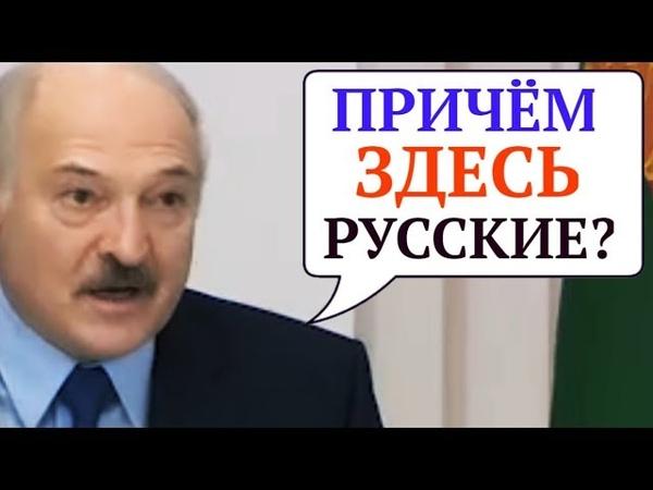 2019 Лукашенко Лучшая Речь о России и Беларуси! (ВСЕ ЧЕТКО СКАЗАЛ!)
