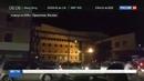 Новости на Россия 24 • В парламент Косово бросили взрывное устройство