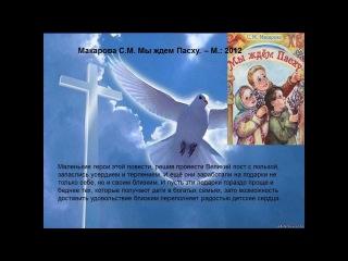 Новинки детской православной литературы