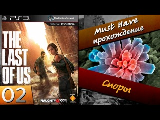 Прохождение the last of us - 2 [Споры] (+ ссылка на last of us торрент)