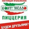 Доставка пиццы Омск / Кантанелло