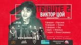 Tribute to Виктор Цой на Сахалине - 2019