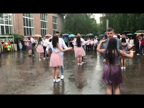 Восьма школа! Вальс під дощем! Випуск 2018!Найкращі!