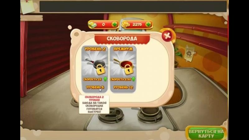 Игры в Одноклассниках- Своё кафе прохождение уровня №2 'Обзор сковородок'