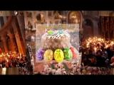Праздник Пасхи. Очень красивое поздравление с Пасхой. Христос Воскрес!