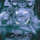MainstreaM One альбом Механизм
