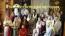 Рождественская история. Детский спектакль в Храме святых Константина и Елены 7 января 2019г.