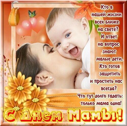 Поздравления открытка с днем матери