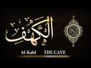 سورة الكهف كاملة   من أروع ما جود الشيخ عبد ا 1604