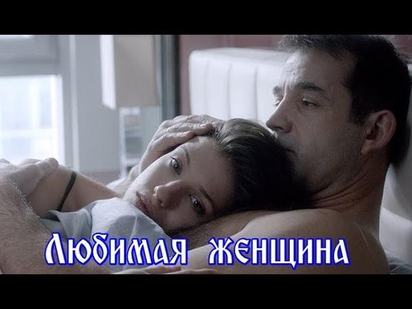 ЛЮБИМАЯ ЖЕНЩИНА - АЛЕКСЕЙ РОМ Вы только послушайте,сколько душевной боли!!