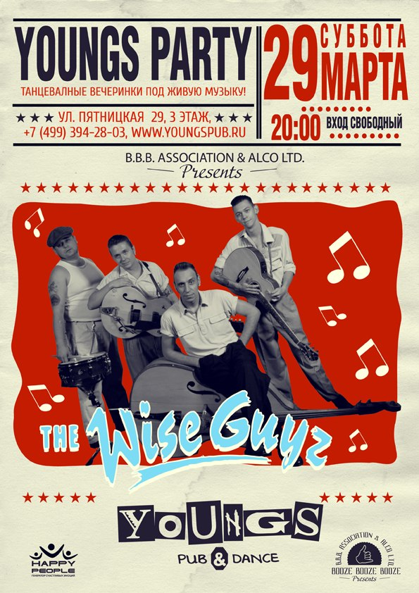 29.03 The WISE GUYZ В YOUNGS PUB