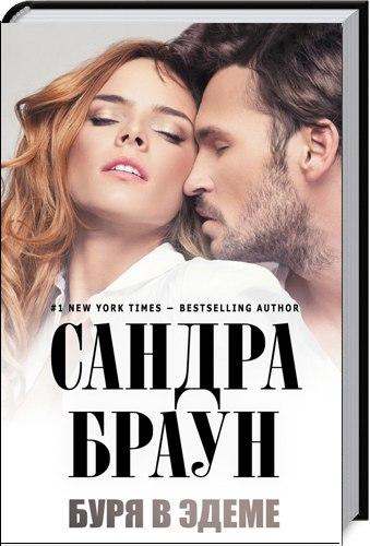 Самый короткий любовный роман читать онлайн бесплатно