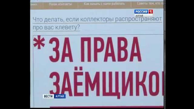 Инструкция «Вести Алтай» как вести себя с коллекторами