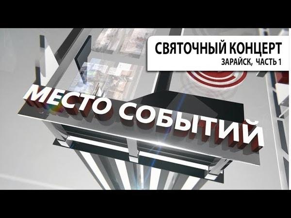 Передача МЕСТО СОБЫТИЙ. Святочный концерт, г. Зарайск, часть 1