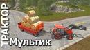Собираем сено. Красный Трактор МТЗ на поле. Развивающий мультик для детей Автошка