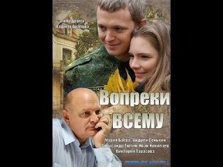 Вопреки всему ОЧЕНЬ ЖАЛОСТНАЯ ЖИЗНЕННАЯ МЕЛОДРАМА Русские фильмы новинки 2015