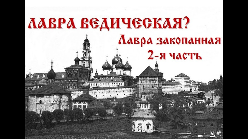 Лавра ВЕДИЧЕСКАЯ Лавра закопанная 2 я часть...портал мира Слави, Мара, крепость-звезда...1745 год