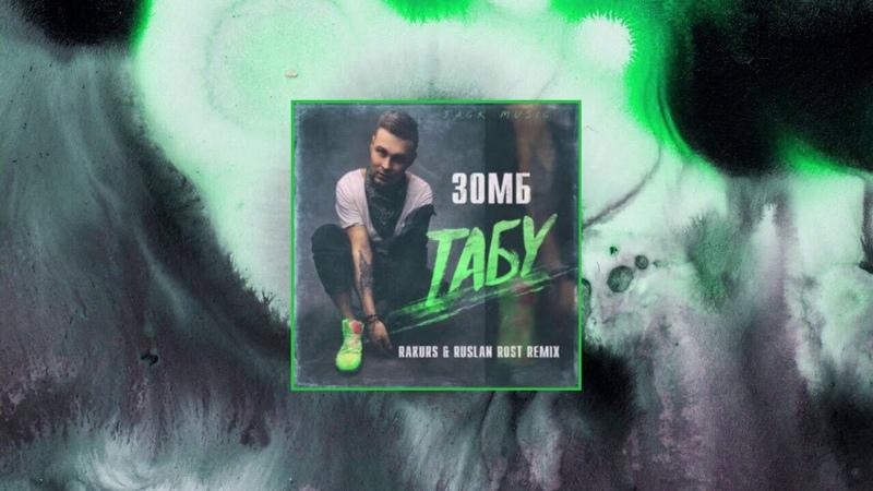 Зомб - Табу (Rakurs Ruslan Rost Remix)