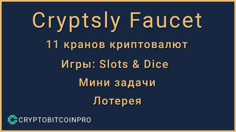 Новинка! Cryptsly - мультивалютный кран (faucet). Мини задачи. Игры. Лотерея.