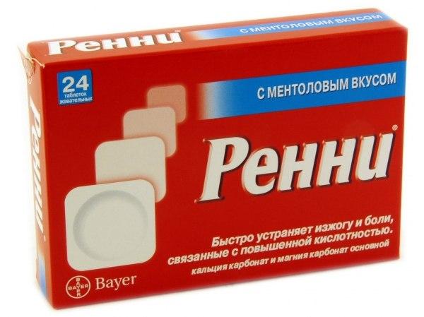 В Таганроге и области изымается из аптек серия жевательных таблеток «Ренни»
