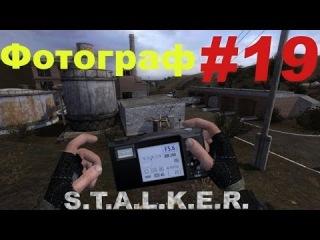 Прохождение сталкер Фотограф (часть 19)