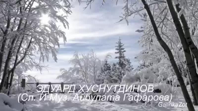 Погоняю лошадей исп Эдуард Хуснутдинов монтаж Галина Зотова mp4