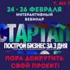 """""""Стартап-Завод"""" Нижний Новгород 24-26 февраля"""